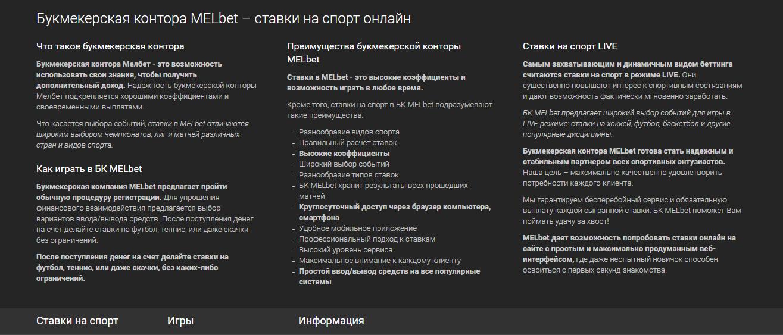 Обзор сайта БК Мелбет